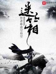 《迷箱》主角宁耶胡寻精彩章节完本