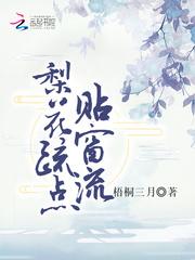 写中医的小说