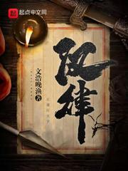 汉律主角李氏千秋在线试读精彩试读