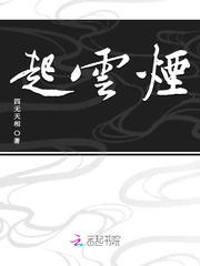煙雲起完本精彩章节 佩玉玄最新章节小说在线试读