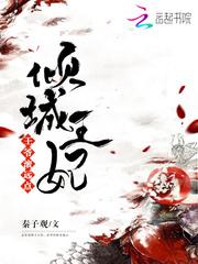 《倾城王妃,王爷滚远点》主角孟星尧墨风完结版章节目录在线阅读