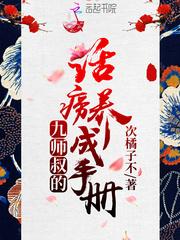 【九师叔的话痨养成手册完整版章节列表完结版】主角晏明生晏