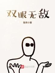 【双眼无敌章节目录完结版】主角夏侯宋