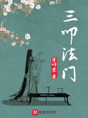 《三叩法门》主角巫师秦牧在线试读完整版在线阅读