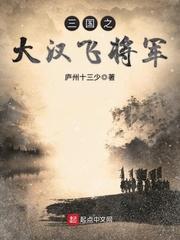 三国之大汉飞将军在线阅读章节目录 吕布陈宫精彩阅读完结版免费试读
