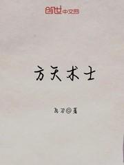 方天术士主角江兄高塔章节目录完本在线阅读