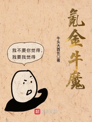 【氪金牛魔小说完结版】主角刘擎高大威武