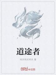 【道途者大结局免费试读】主角龙虎莫家