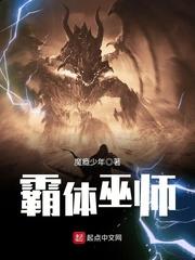 【霸体巫师免费试读章节列表最新章节】主角李罗霍金斯