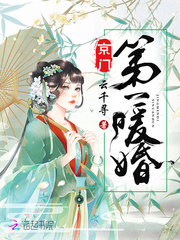 京门第一暖婚
