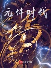 《元件时代》主角杨诺无弹窗章节列表