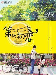《第二十二次的初恋》主角林若弈若弈免费试读全文试读
