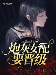 【炮灰女配要晋级完本最新章节】主角楚云颜没颜