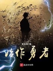 《始作勇者》主角王勇惜春兔小说精彩试读