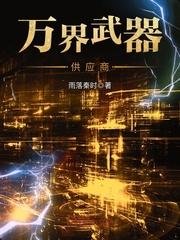 万界武器供应商(主角萧凡小萝莉)完结版章节列表小说
