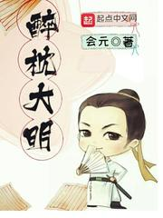 【醉枕大明章节目录完本】主角纪浩浩