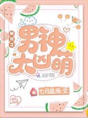 《快穿之男神太凶萌》主角祁郁沈于青免费试读完结版