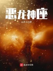 《恶龙神座》主角岩在线阅读章节列表