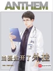 【当医生开了外挂无弹窗完本】主角陈沧陈炳生