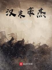 汉末豪杰主角张奂张慕章节列表免费试读