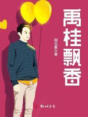 禹桂飘香全文阅读全文试读 牛儿小河在线试读全文阅读精彩试读