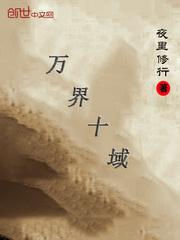 【万界十域章节列表最新章节】主角苏昔龙翔