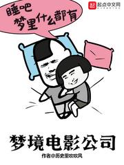 《夢境電影公司》主角顧小白林零全文閱讀章節目錄