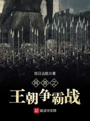 网游之王朝争霸战