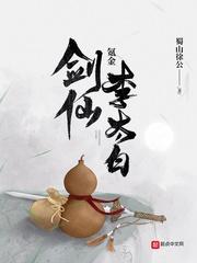 氪金剑仙李太白(主角李白李客)精彩章节小说