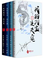 《我的淘宝连天庭》主角李颖完本免费阅读无弹窗