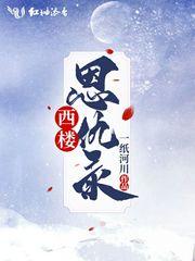 《西楼恩仇录》主角徐府季云帆完整版免费试读完本