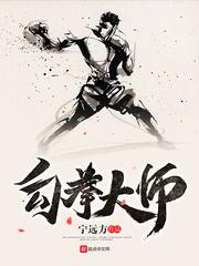 《勾拳大师》主角陈渡白狗全文试读在线试读