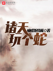 【诸天玩个蛇精彩阅读精彩章节】主角陈炎雨林