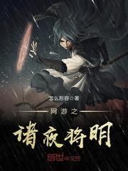 《网游之诸夜将明》主角夏黎明章节目录大结局