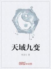 【天域九变精彩章节无弹窗】主角轩范