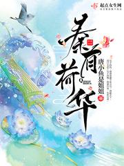 《秦有荷华》主角赵政姬丹最新章节完整版免费试读