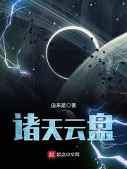 《诸天云盘》主角卢子华武天完结版在线试读