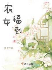 《农女福到》主角林芙小福无弹窗全文阅读精彩章节