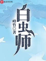 白虫师(主角秋风刘海)完结版大结局