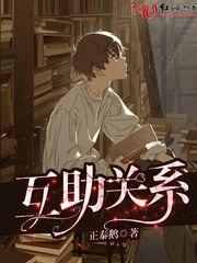 《互助关系》主角田正澈西红柿章节列表无弹窗