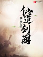 【仙道剑阁精彩阅读完结版大结局】主角周渔修仙