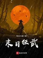《末日狂武》主角尚义乔娥完本在线试读