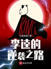 《李逵的逆袭之路》主角李逵宋江全文试读完本精彩试读
