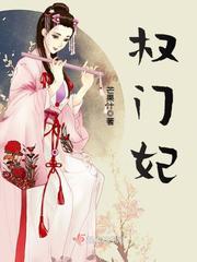 《权门妃》主角小姐苏家在线试读完结版