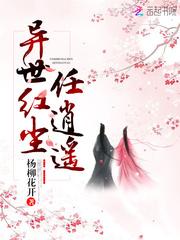 《异世红尘任逍遥》(主角雷心悦老虎)小说无弹窗