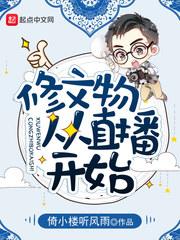 《修文物从直播开始》主角路鑫烨小可爱精彩阅读章节目录