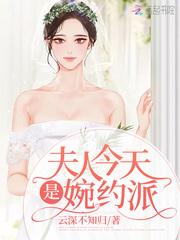 《夫人今天是婉约派》主角易书航李薇薇在线试读精彩试读完本