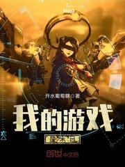 《我的游戏是末日》主角林越唐惜雅小说精彩阅读
