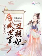 重生之残疾世子丑颜妃完结版完整版免费试读 小奇小姐章节列表小说