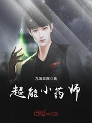 《超能小药师》主角叶磊苏赞最新章节完整版